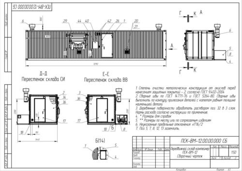 Черт. 31 ПСК-ВМ-12 Страница 1